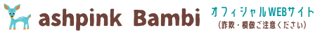 ashpink Bambi 公式サイト